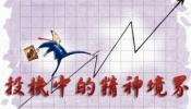 一、程序化交易学习之投资失败的原因
