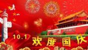 2015年国庆节金融期货休假安排