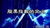 我国的股票指数的定义和计算方法