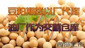 豆粕期货以厂代库、油厂作为交割仓库