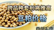 跨品种套利将推高豆粕期货价格