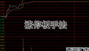 股票分时图走势短线操作手法