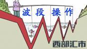 股票波段操作有哪些技巧?波段操作选股原则