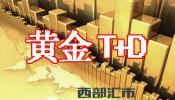 黄金T+D的交易规则和基本制度介绍