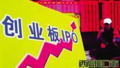 中国创业板的四大发行标准详解