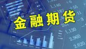 金融期货,分析金融期货的特点