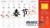 2017年春节假期放假安排时间表
