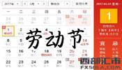 2017年劳动节假期放假安排时间表