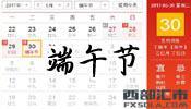 2017年端午节假期放假安排时间表
