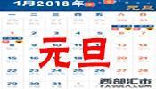 2018年金融市场元旦假期安排时间表