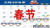 2018年春节假期金融市场放假时间表