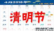 2018年清明节金融市场放假时间安排