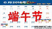 2018年端午节放假时间及金融市场安排