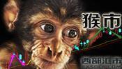 猴市是什么?猴市行情炒股如何操盘
