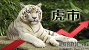 虎市是什么意思?中国的虎市发生时间
