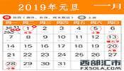 2019年元旦放假时间,元旦放几天假?