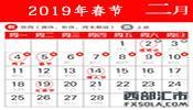 2019年春节放几天假?春节放假时间表