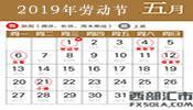 2019年劳动节放假时间,劳动节放假几天