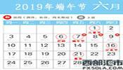 2019年端午节放几天假?端午节放假时间