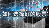 如何选择一支好的股票