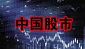 细说中国股市