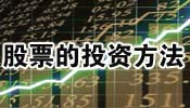 股票的投资方法分类