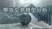 期货交易模型分析