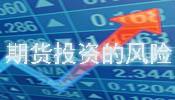 期货投资交易的风险
