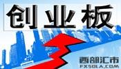 中国创业板的设立目的和主要分类