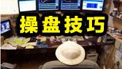 什么是股票操盘手,股票操盘技巧分析