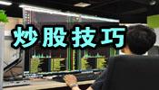 股票投资高手分享的炒股技巧及炒股心得