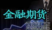 金融期货,详解金融期货的品种分类和特征