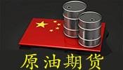 关于中国原油期货上市交易的一切内容